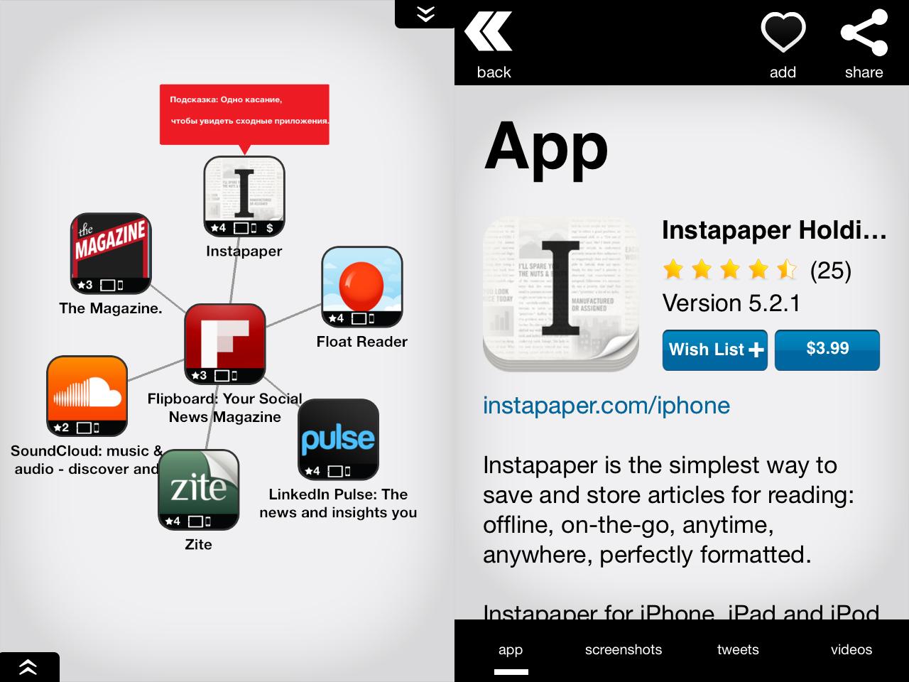 Discivr-Apps